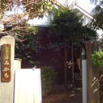奥沢海軍村住宅3